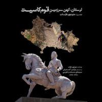 «لرستان، کهن سرزمین قوم کاسیت» به «سینماحقیقت» می آید