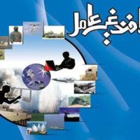رزمایش پدافند غیرعامل در بوشهر برگزار شد