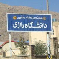 راه اندازی بخش «اسناد توسعه استان کرمانشاه» در دانشگاه رازی