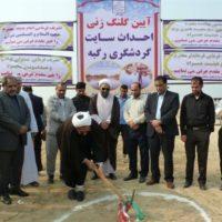 سایت گردشگری رگبه در خوزستان کلنگزنی شد