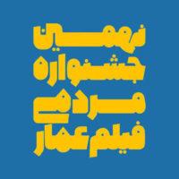فراخوان نهمین جشنواره مردمی فیلم عمار منتشر شد