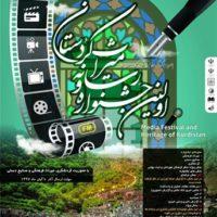 مهلت ارسال آثار به جشنواره رسانه و میراث کردستان تمدید شد