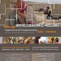 نشست تخصصی تجارب مشترک حفاظت و مرمت ایران ـ ایتالیا برگزار میشود