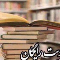 عضویت رایگان کتابخانه های ورامین در هفته کتاب و کتابخوانی