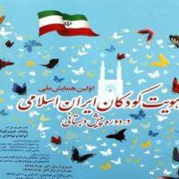 نخستین همایش ملی هویت کودکان ایران اسلامی در یزد آغاز شد
