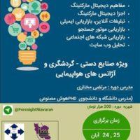 دوره اصول دیجیتالماركتینگ در آذربایجان غربی برگزار میشود