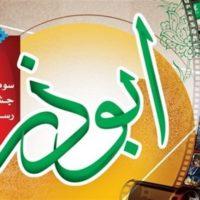 ۱۰۰۰ اثر به دبیرخانه جشنواره ابوذر ارسال شد