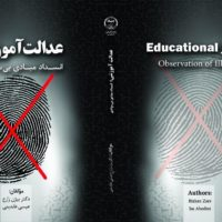 کتاب « عدالت آموزشی: انسداد مبادی بیسوادی» منتشر شد
