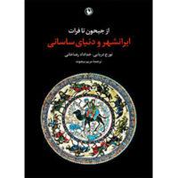 بررسی «ایرانشهر و دنیای ساسانی» در یک کتاب