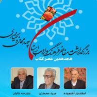 اولین عصر کتاب استانی در چهارمحال و بختیاری برگزار میشود