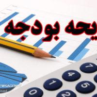 جزئیات بودجه دولت برای حمایت از نشر کتاب و مطبوعات در سال ۹۸