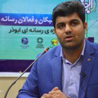 مهلت آثار جشنواره رسانهای ابوذر استان بوشهر تمدید شد