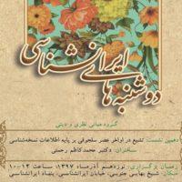 همایش نقد زبانشناختی ترجمه های معاصر فارسی قرآن برگزار می شود