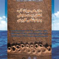 همایش «میراث آب، اخلاق زیست محیطی و مردم شناسی کاربردی» برگزار می شود