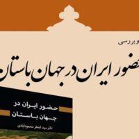 کتاب «حضور ایران در جهان باستان»  نقدوبررسی می شود