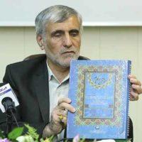 بنیاد روشندلان اصفهان، میزبان ۴۰ حافظ روشندل عراقی