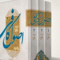 ترجمه جدید کتاب کامل الزیارات منتشر میشود