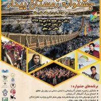جشنواره زمستان بیدار در پل معلق مشکین شهر برگزار می شود