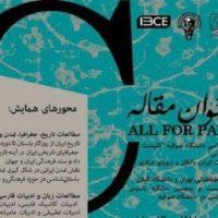 همایش ایران و جهان در آینه تاریخ در صوفیا