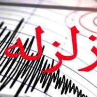 هرمزگان جزو سه استان پر خطر کشور در زمینه زلزله است