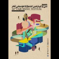 جشنواره موسیقی فجر در گیلان برگزار می شود
