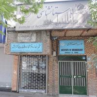 جدید: موزه باستانشناسی دانشگاه تهران جلوتر از میراثها