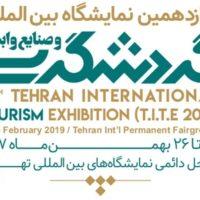 معرفی هنر صنایع دستی چهارمحال و بختیاری در نمایشگاه بین المللی گردشگری تهران