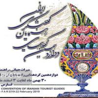 شیراز میزبان گردهمایی چهار روزه راهنمایان گردشگری ایران