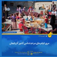 نمایش فیلم های مردم شناسی کشور آذربایجان در جشنواره فیلم وارش