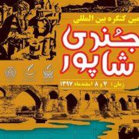 دومین کنگره بین المللی جندی شاپور باستان در دزفول برگزار می شود
