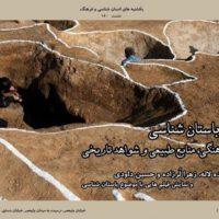 رویکرد باستانشناسی به منظر فرهنگی، منابع طبیعی و شواهد تاریخی