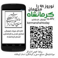 اپلیکیشن راهنمای گردشگری استان کرمانشاه در نمایشگاه گردشگری تهران رونمایی شد