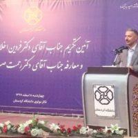 ۴۰ عنوان کتاب در دانشگاه کردستان چاپ شد