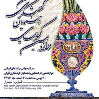 شیراز میزبان دوازدهمین گردهمایی راهنمایان گردشگری ایران