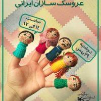 معرفی عروسک های ثبت شده در فهرست میراث ناملموس