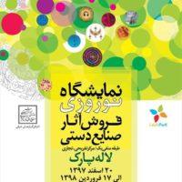 برپایی نمایشگاه و بازارچههای صنایعدستی در ۳۰ نقطه آذربایجان شرقی