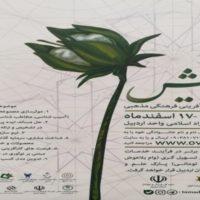 رویداد کارآفرینی فرهنگی مذهبی «رویش» در اردبیل برگزار میشود