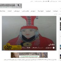 تاریخ ما   تاریخ و تمدن ایران و جهان باستان