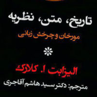 ترجمهای تازه از هاشم آقاجری منتشر شد