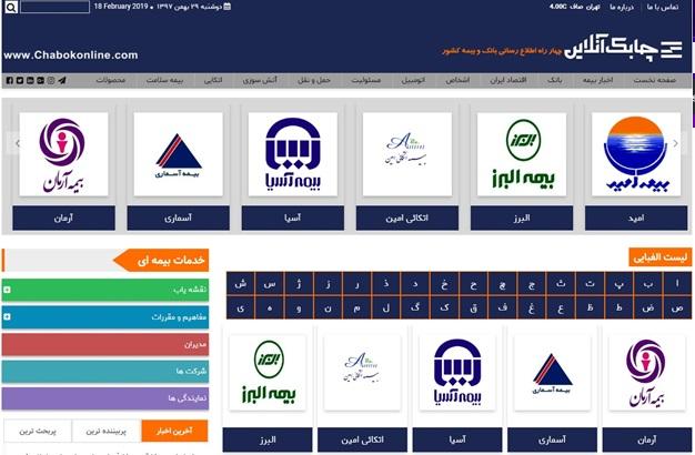 اخبار بیمه و بانکداری چابک آنلاین