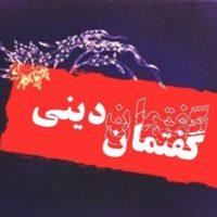 مبانی طراز انقلاب اسلامی اصلی ترین مولفه گفتمان های دینی است