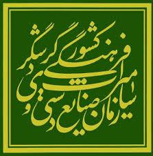 سازمان میراث فرهنگی، صنایع دستی و گردشگری