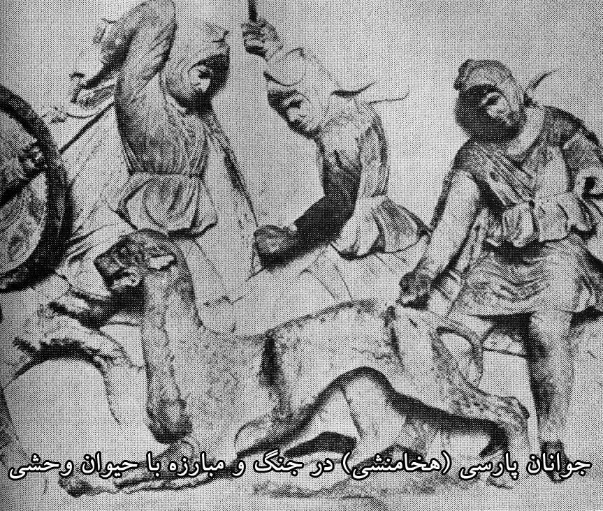 سربازان هخامنشی در جنگ و مبارزه با حیوان وحشی