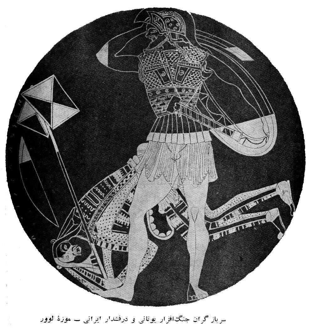 سربازان جنگجوی یونانی و با درفش ایرانی - موزه لوور