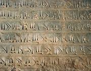 ادبیات فارسی باستان