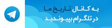 کانال تلگرام تارریخ ما